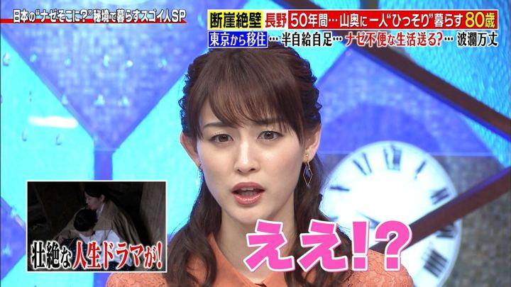 2020年01月13日新井恵理那の画像28枚目