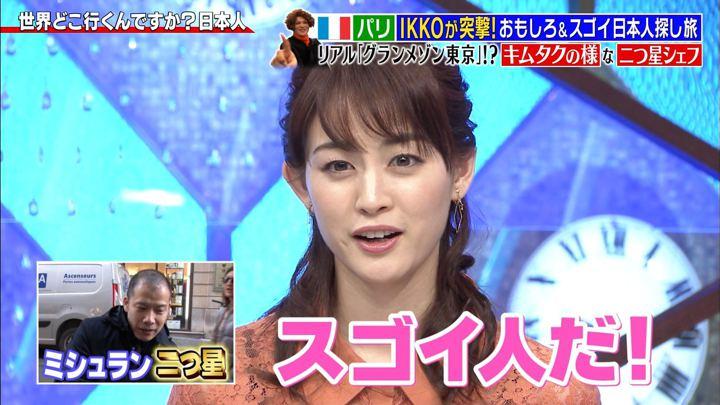 2020年01月13日新井恵理那の画像30枚目