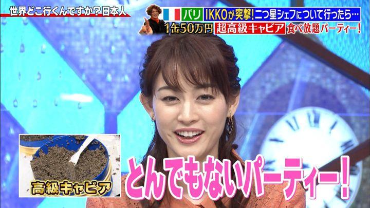 2020年01月13日新井恵理那の画像33枚目