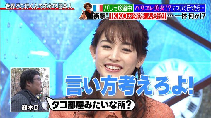 2020年01月13日新井恵理那の画像34枚目