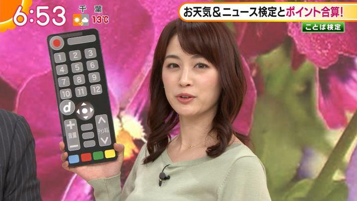 2020年01月14日新井恵理那の画像22枚目