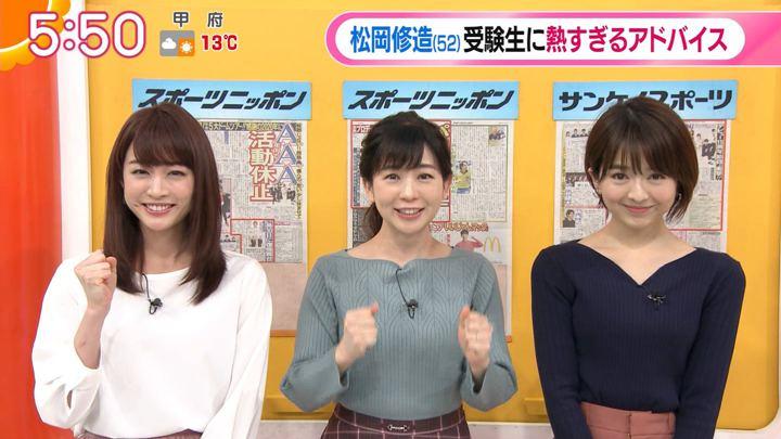 2020年01月15日新井恵理那の画像07枚目