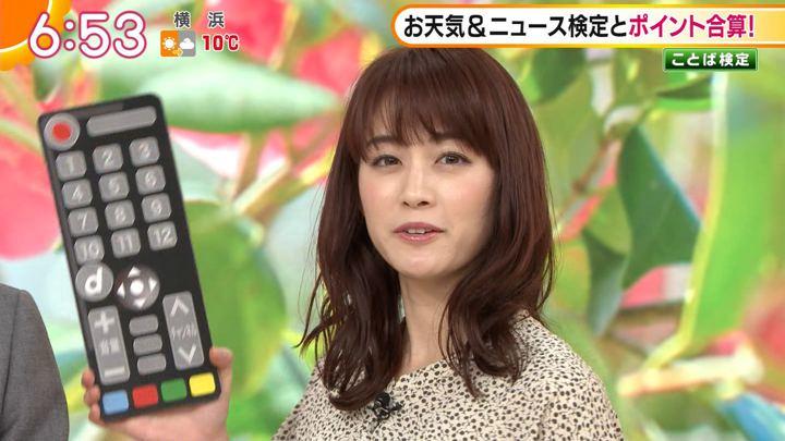 2020年01月16日新井恵理那の画像18枚目