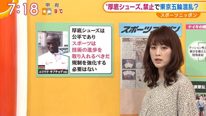 2020年01月16日新井恵理那の画像25枚目