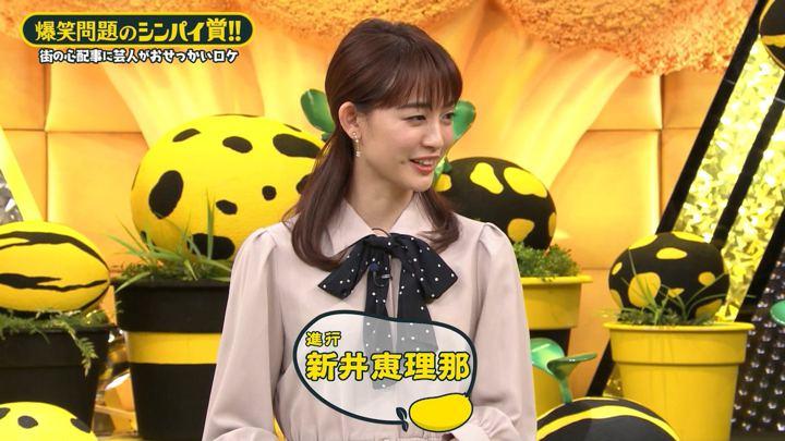 2020年01月17日新井恵理那の画像22枚目