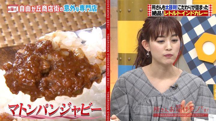 2020年01月19日新井恵理那の画像10枚目