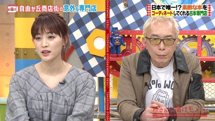 2020年01月19日新井恵理那の画像13枚目