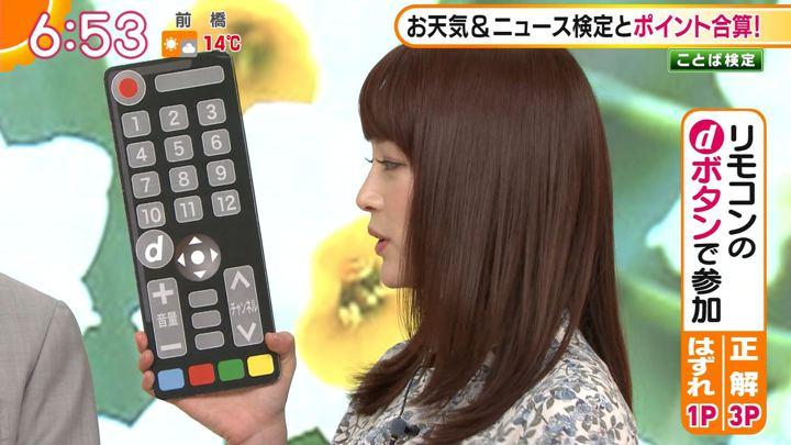 2020年01月20日新井恵理那の画像15枚目