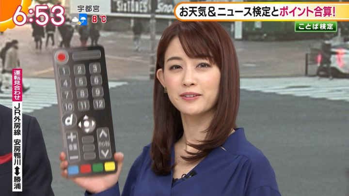2020年01月23日新井恵理那の画像14枚目