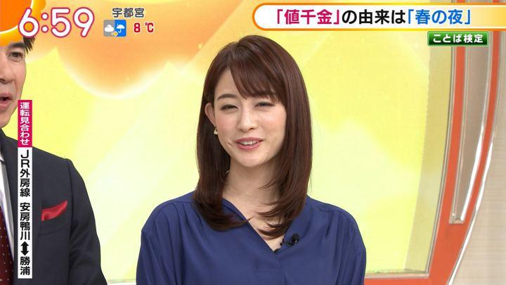 2020年01月23日新井恵理那の画像16枚目