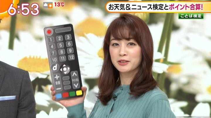 2020年01月24日新井恵理那の画像16枚目