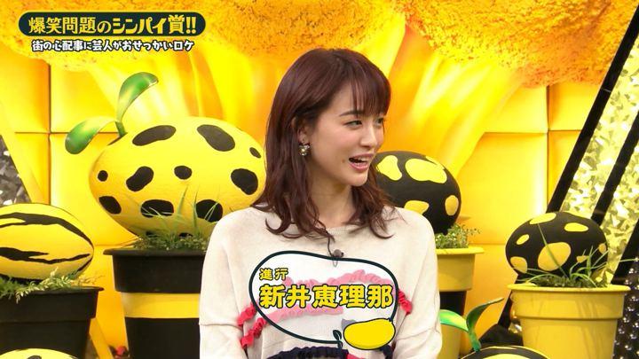 2020年01月24日新井恵理那の画像27枚目
