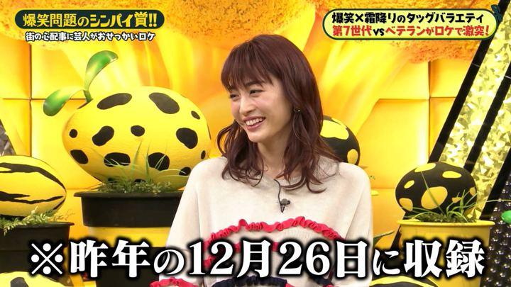 2020年01月24日新井恵理那の画像28枚目