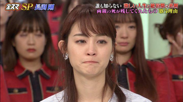 2020年01月24日新井恵理那の画像53枚目