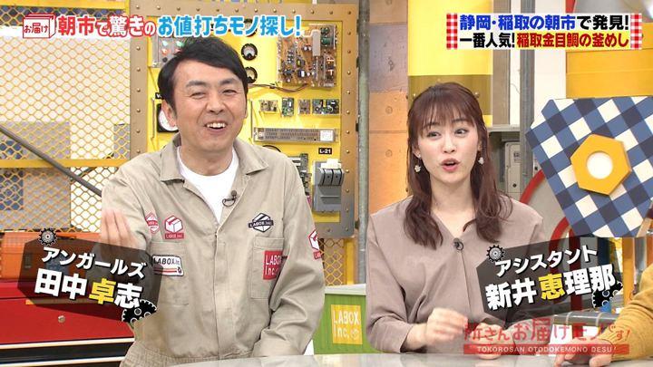 2020年01月26日新井恵理那の画像02枚目