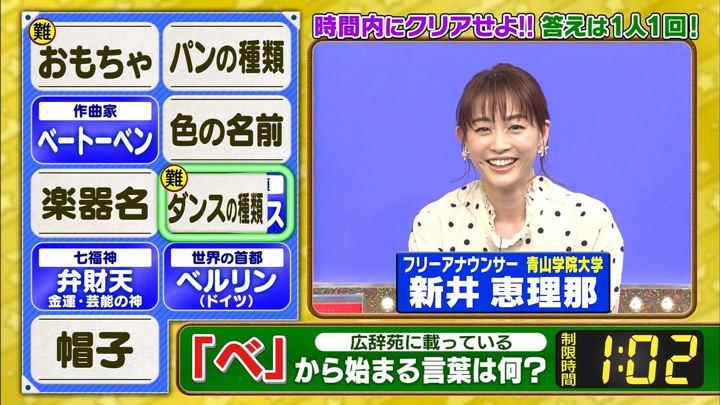 2020年01月28日新井恵理那の画像22枚目