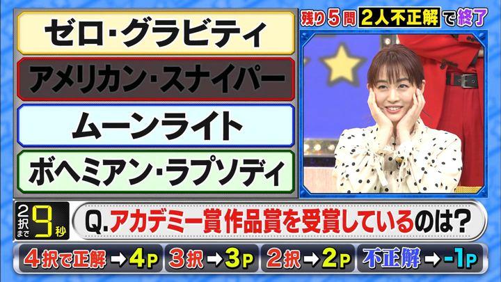 2020年01月28日新井恵理那の画像24枚目