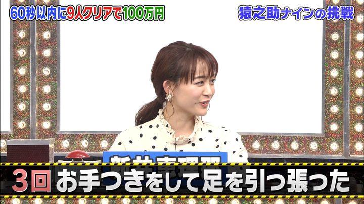 2020年01月28日新井恵理那の画像29枚目
