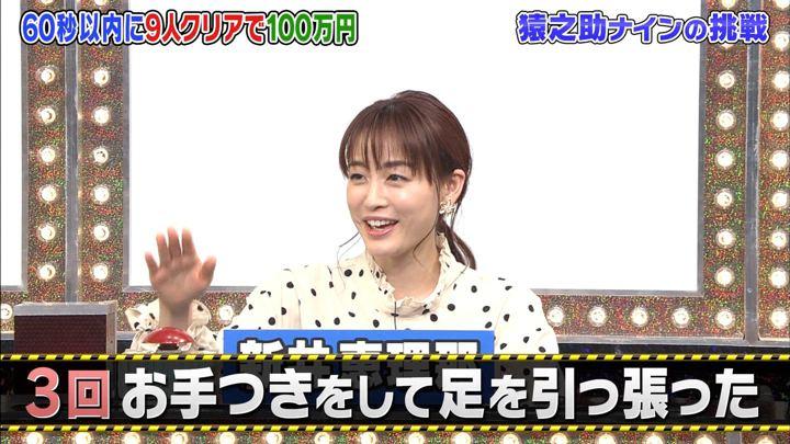 2020年01月28日新井恵理那の画像30枚目