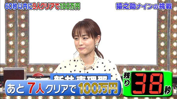 2020年01月28日新井恵理那の画像31枚目