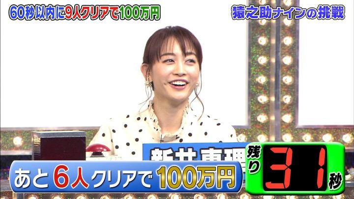2020年01月28日新井恵理那の画像32枚目