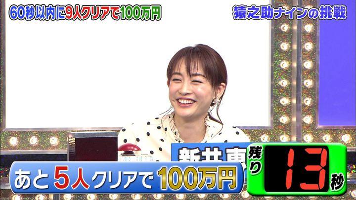 2020年01月28日新井恵理那の画像33枚目