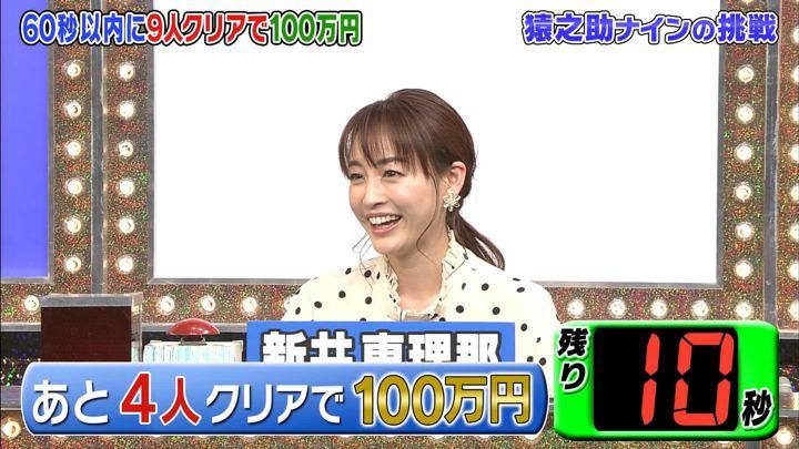 2020年01月28日新井恵理那の画像34枚目