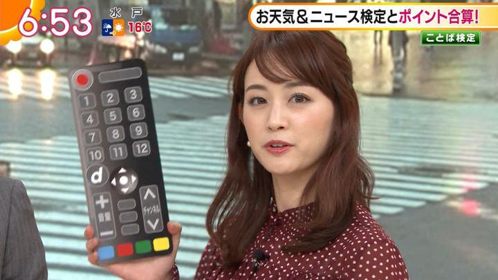 2020年01月29日新井恵理那の画像16枚目