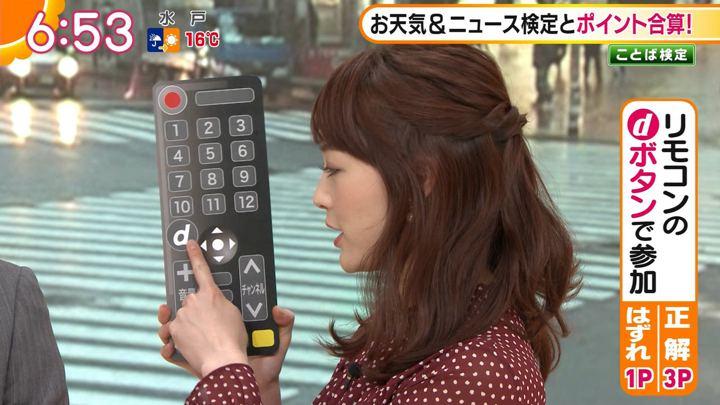2020年01月29日新井恵理那の画像17枚目