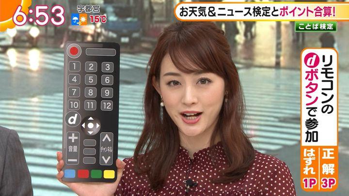 2020年01月29日新井恵理那の画像18枚目