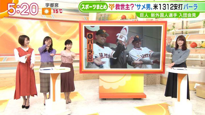 2020年01月30日新井恵理那の画像04枚目