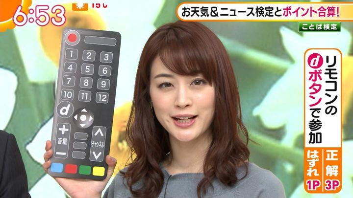 2020年01月30日新井恵理那の画像16枚目