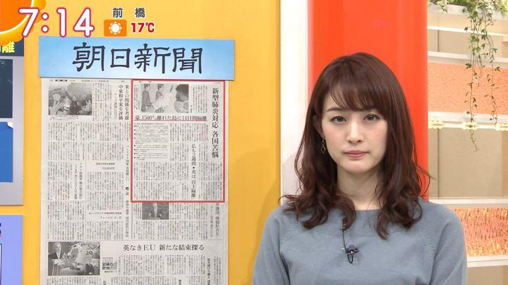 2020年01月30日新井恵理那の画像18枚目