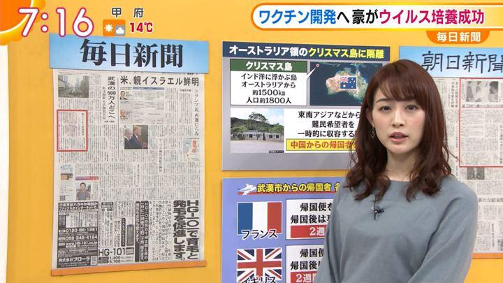 2020年01月30日新井恵理那の画像20枚目
