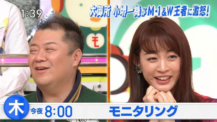2020年01月30日新井恵理那の画像23枚目