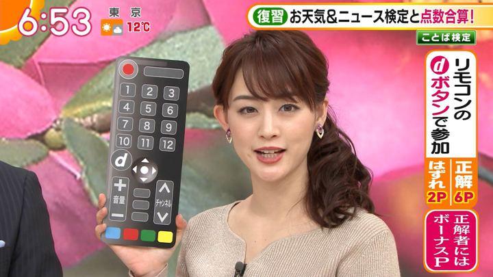 2020年01月31日新井恵理那の画像17枚目