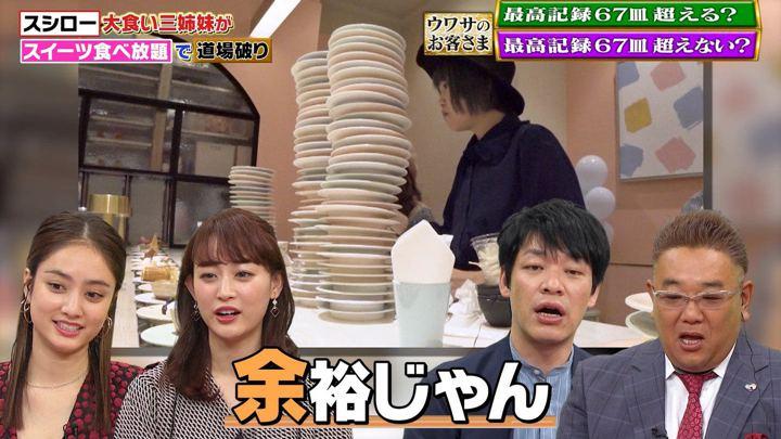2020年01月31日新井恵理那の画像28枚目