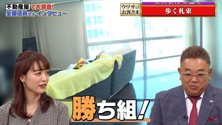 2020年01月31日新井恵理那の画像29枚目