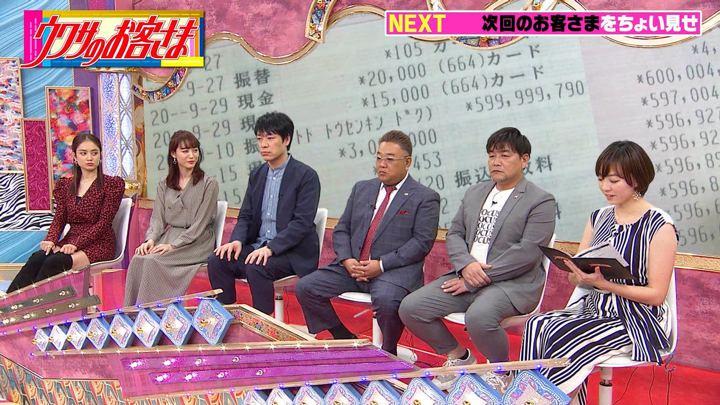 2020年01月31日新井恵理那の画像31枚目