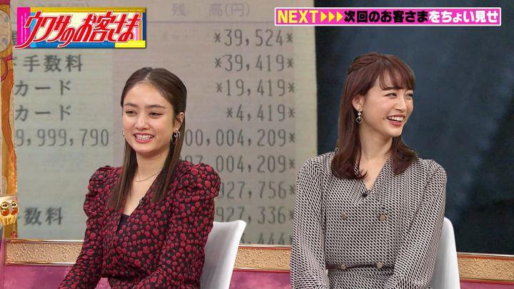 2020年01月31日新井恵理那の画像32枚目