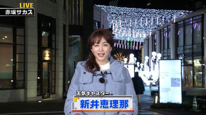 2020年02月01日新井恵理那の画像01枚目