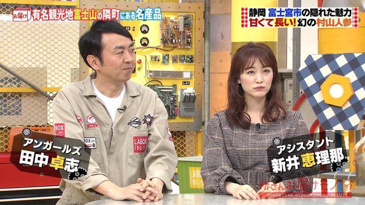 2020年02月02日新井恵理那の画像02枚目