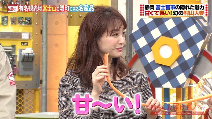 2020年02月02日新井恵理那の画像08枚目