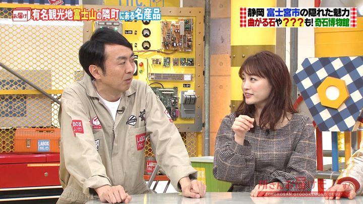 2020年02月02日新井恵理那の画像13枚目