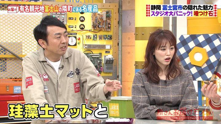 2020年02月02日新井恵理那の画像19枚目