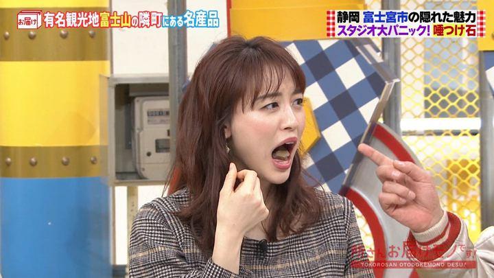 2020年02月02日新井恵理那の画像24枚目