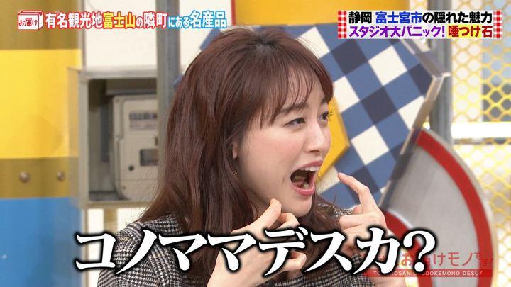 2020年02月02日新井恵理那の画像27枚目