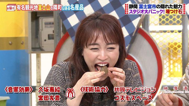 2020年02月02日新井恵理那の画像31枚目