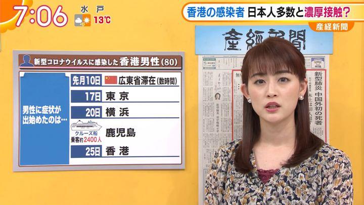 2020年02月03日新井恵理那の画像17枚目