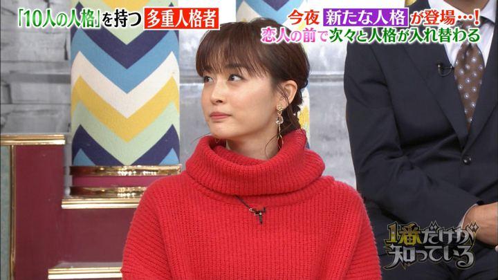 2020年02月03日新井恵理那の画像22枚目